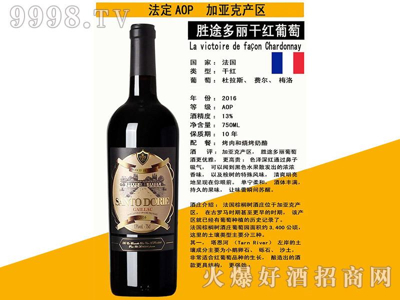 法国胜途多丽干红葡萄酒750ml