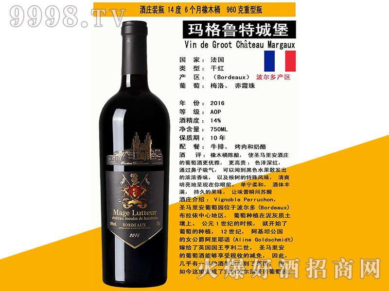 法国玛格鲁特城堡干红葡萄酒750ml