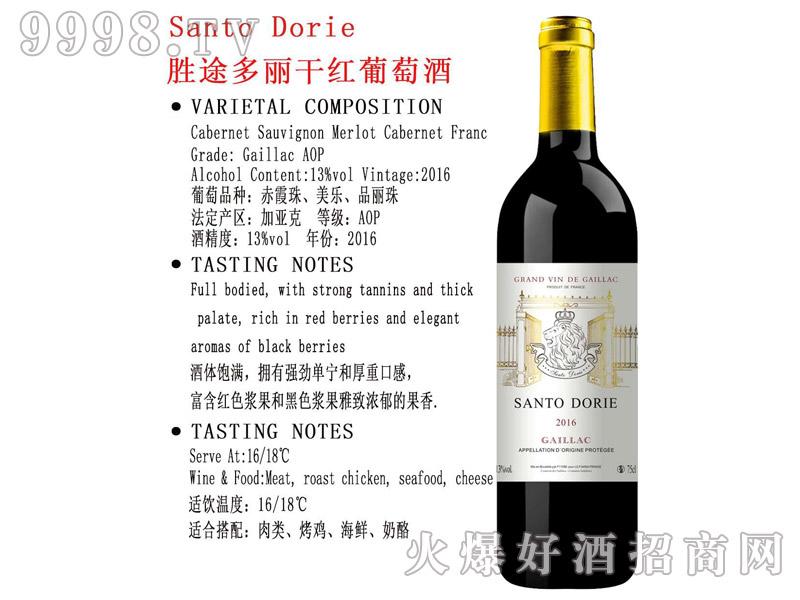 胜途多丽干红葡萄酒13°750ml