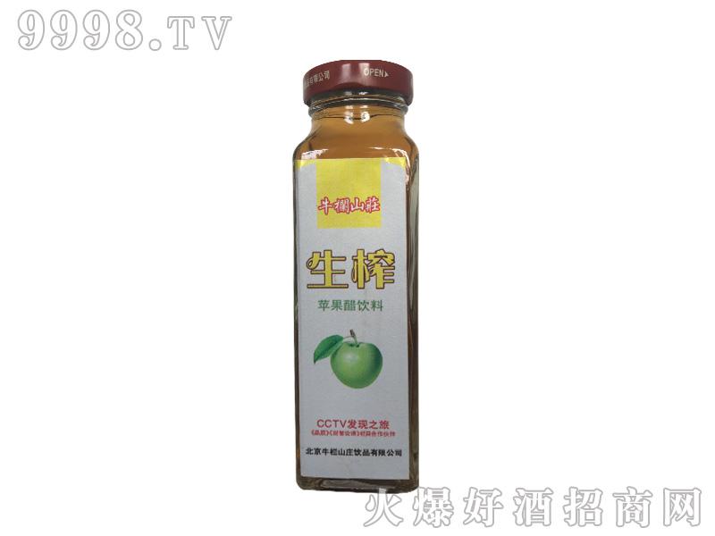牛栏山庄生榨苹果醋500ml