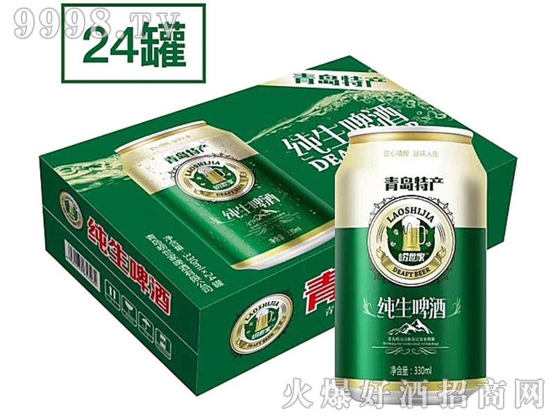 崂世家纯生啤酒330mlX24