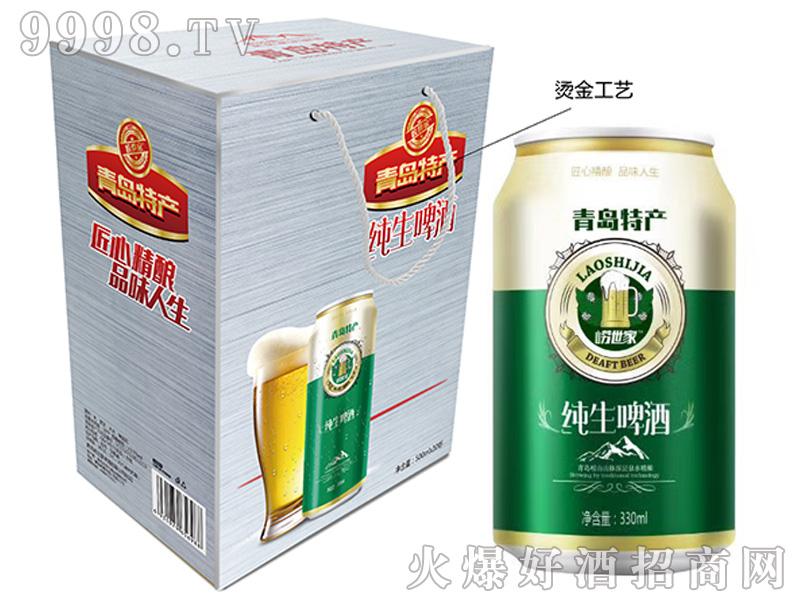 崂世家纯生啤酒500mlX10罐礼品盒