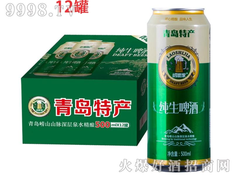 崂世家纯生啤酒500mlX12