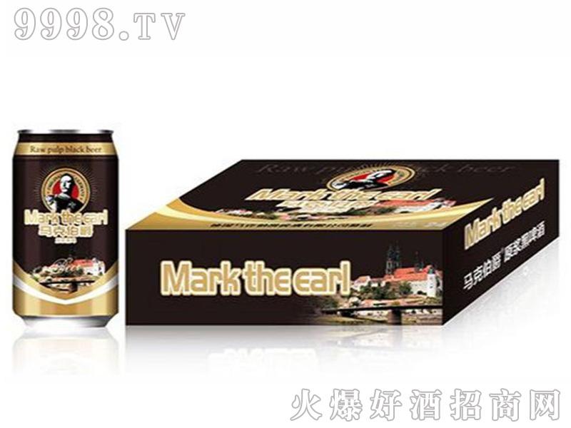 德国马克伯爵原浆黑啤330mlX24罐
