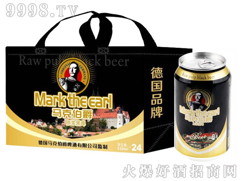 德国马克伯爵原浆黑啤330mlX24罐手提袋