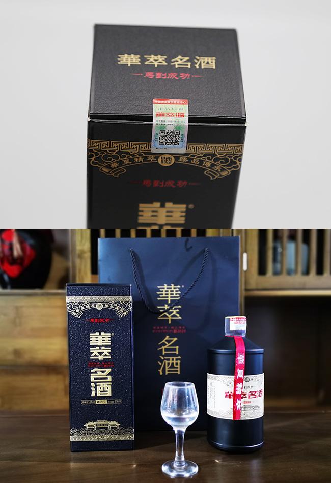 华萃名酒—马到成功酱香型白酒【53°500ml】