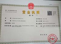 营业执照-江西饶州酒业有限责任公司