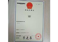 商标注册-江西饶州酒业有限责任公司