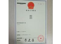 商标注册证-江西饶州酒业有限责任公司