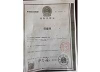 商标注册证件-江西饶州酒业有限责任公司