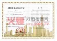 酒类商品批发许可证-上海万耀国际贸易有限公司