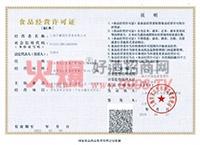 食品经营许可证-上海万耀国际贸易有限公司
