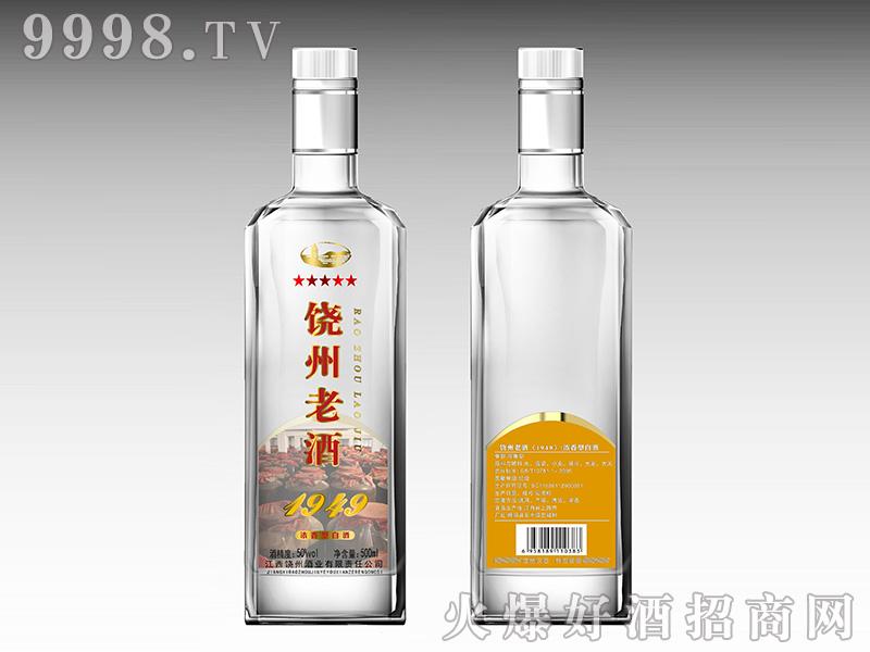 饶州老酒1949浓香型白酒【50度500ml】