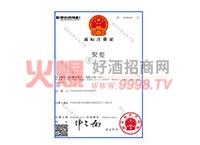 商标注册证-河南醉思情商贸有限公司