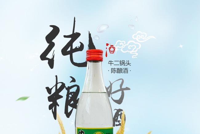 京景牛二锅头酒42°500ml 248ml浓香型白酒