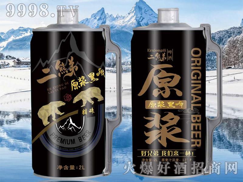 二熊弟精酿原浆黑啤【2L】