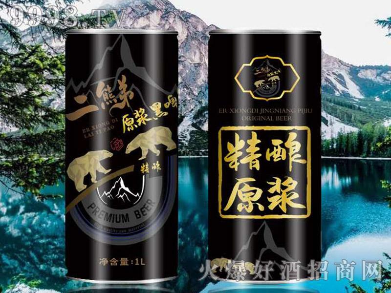 二熊弟精酿原浆黑啤【1L】