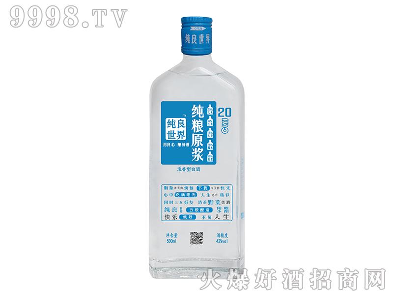 纯良世界纯粮原浆酒CLYJ20浓香型白酒【42度500ml】