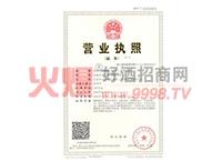 营业执照-雷蔓国际贸易(北京)有限公司
