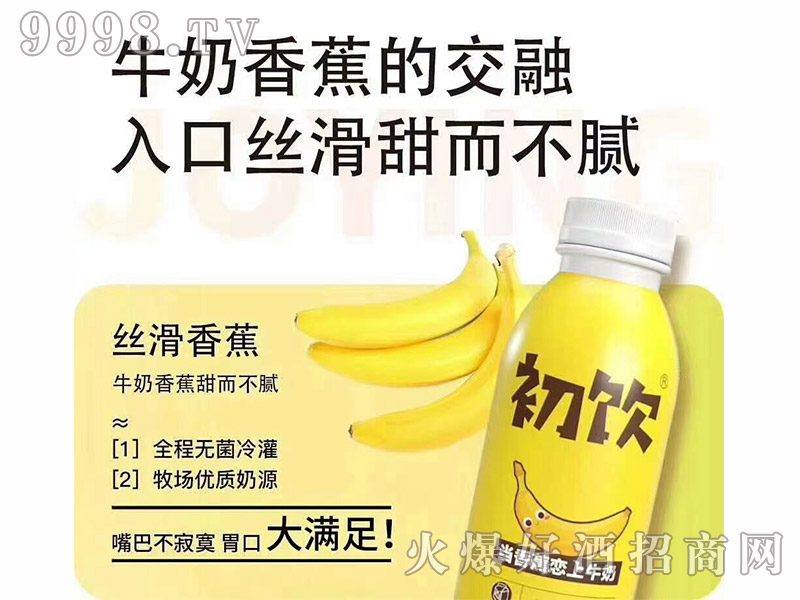 初饮当香蕉恋上牛奶饮品【280ml】