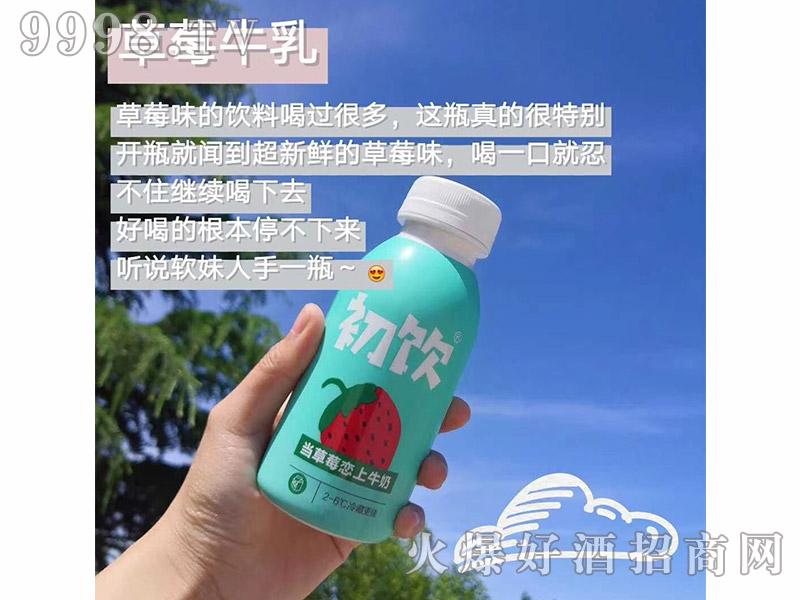 初饮当草莓恋上牛奶饮品【280ml】