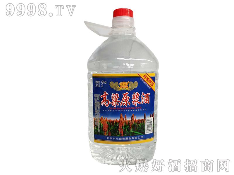 京坛高粱原浆酒(蓝标)浓香型白酒【42°52°2000ml】