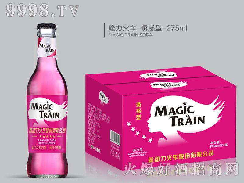 魔力火车苏打酒诱惑型【275ml】