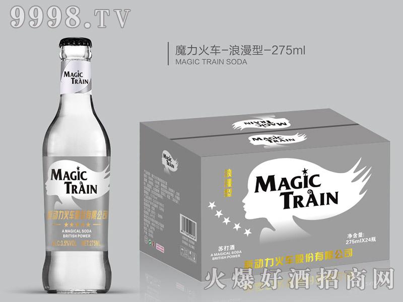 魔力火车苏打酒浪漫型【275ml】