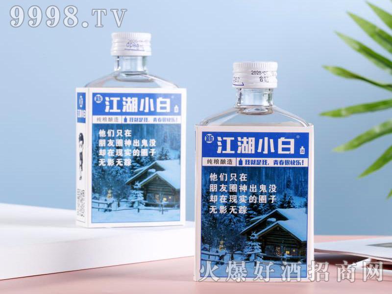 新江湖小白酒朋友圈浓香型白酒【40度100ml】
