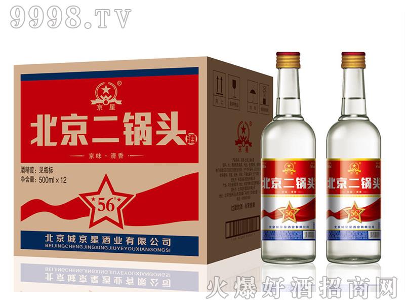 京星二锅头清香型白酒【56度500ml】