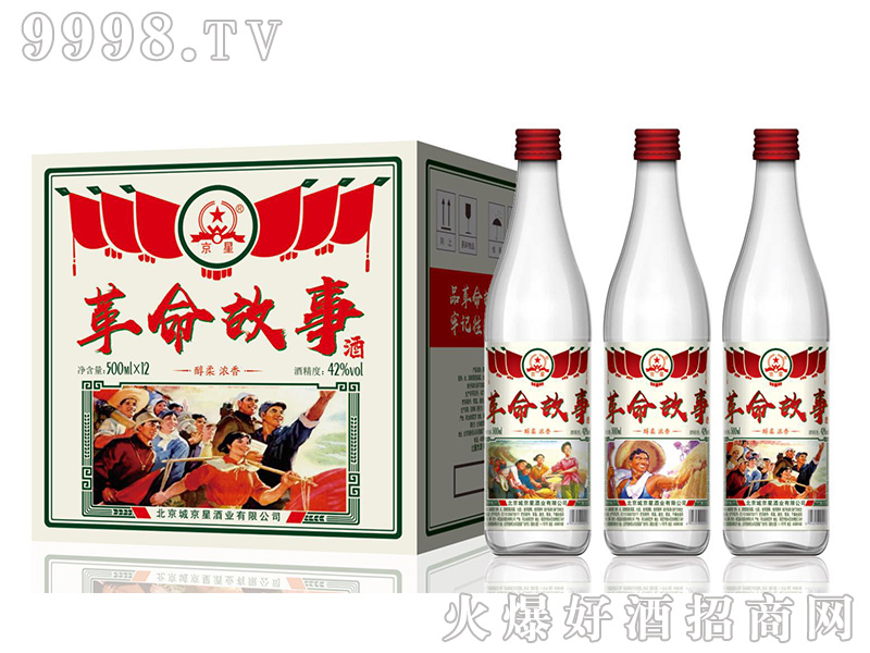 京星革命故事酒棉柔浓香【42度500ml】