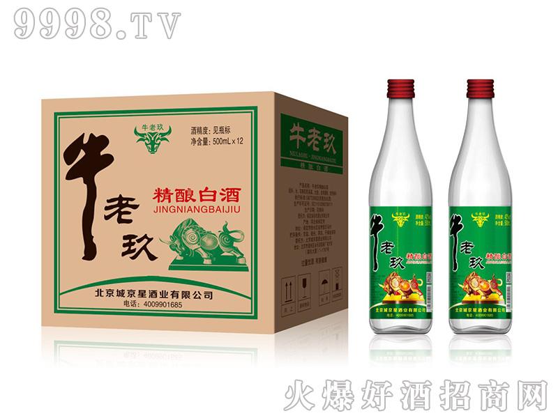 牛老玖精酿白酒浓香型白酒【42度500ml】
