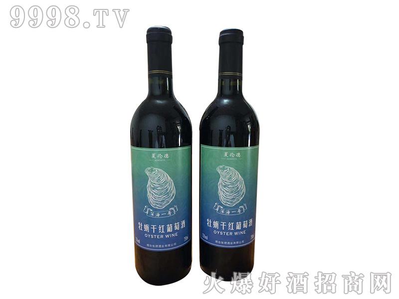 牡蛎干红葡萄酒【12度750ml】