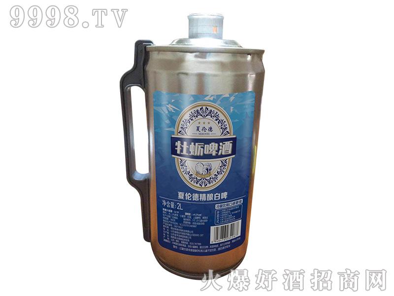 夏伦德牡蛎精酿啤酒【12度2L】