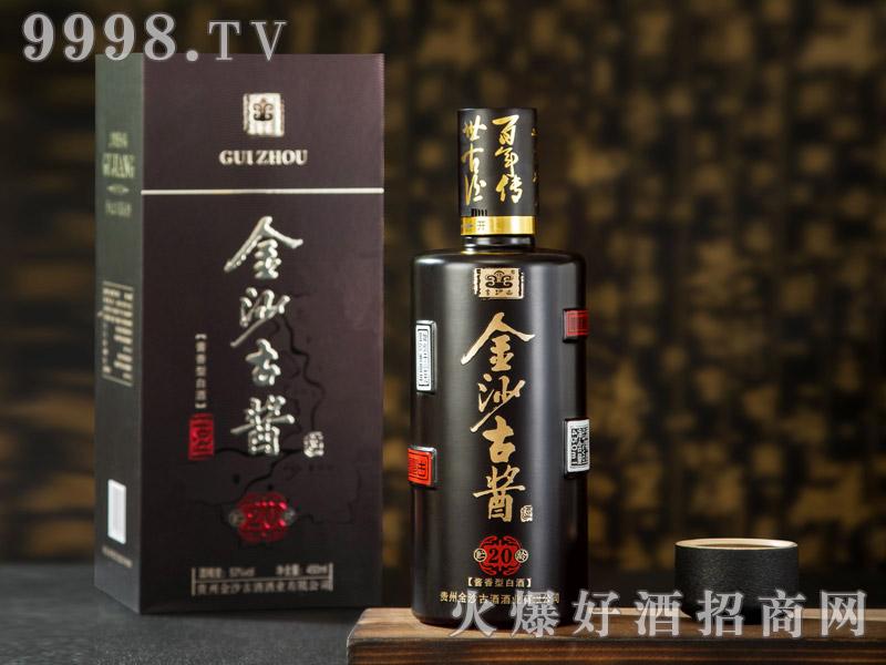 金沙古酱酒贮龄20酱香型白酒【53°450ml】