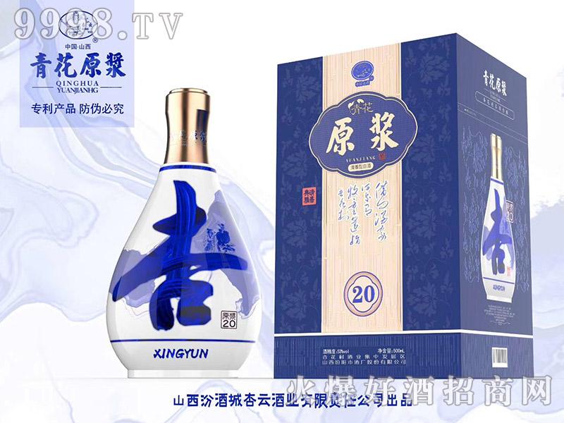 杏云青花原浆酒20清香型白酒【53°500ml】