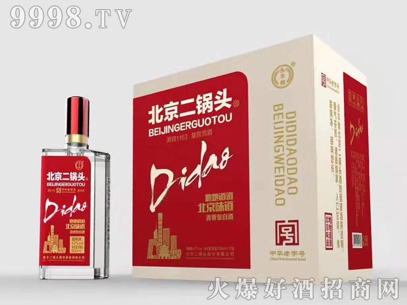 永丰北京二锅头地道酒红标清香型白酒【46度500ml】
