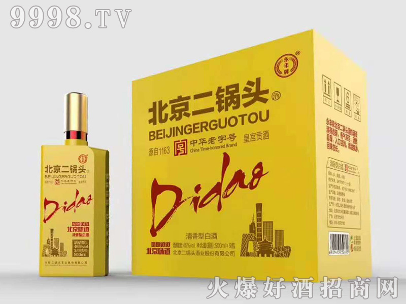 永丰北京二锅头地道酒黄瓶清香型白酒【46度500ml】