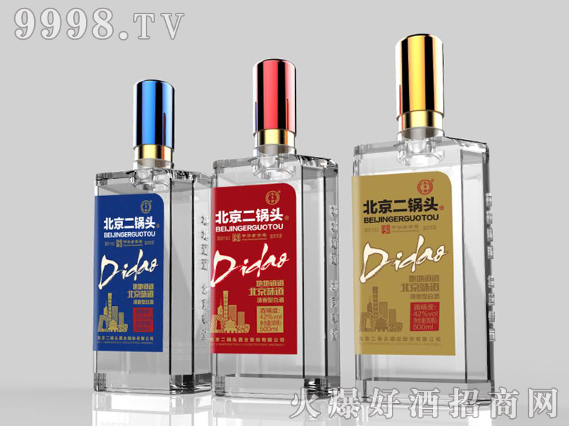 永丰北京二锅头地道酒组合清香型白酒【46度500ml】