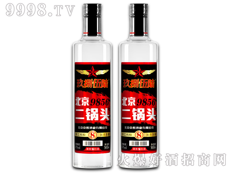 北京9856二锅头清香型白酒【42°500ml】