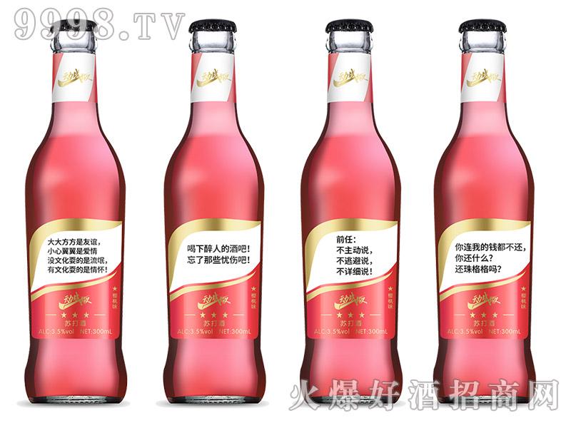 动感液苏打酒樱桃味【3.5°300ml】