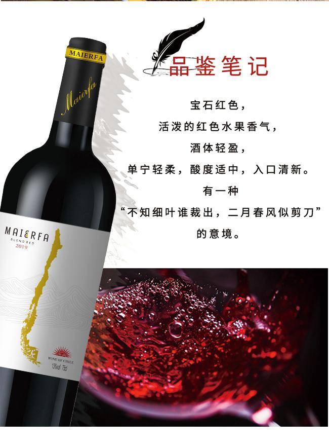 迈尔法・智利山谷干红葡萄酒