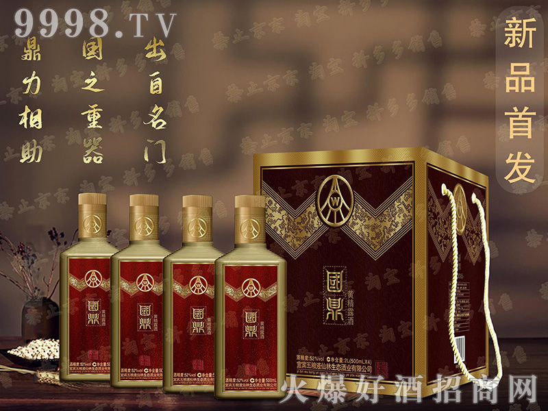 国鼎黄精酒-天赋鸿运【52度500ml×4】