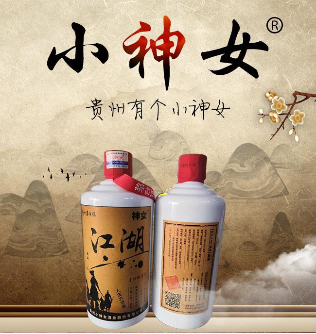 小神女酒江湖酱香型白酒