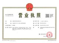 营业执照-成都玖泽贸易有限公司