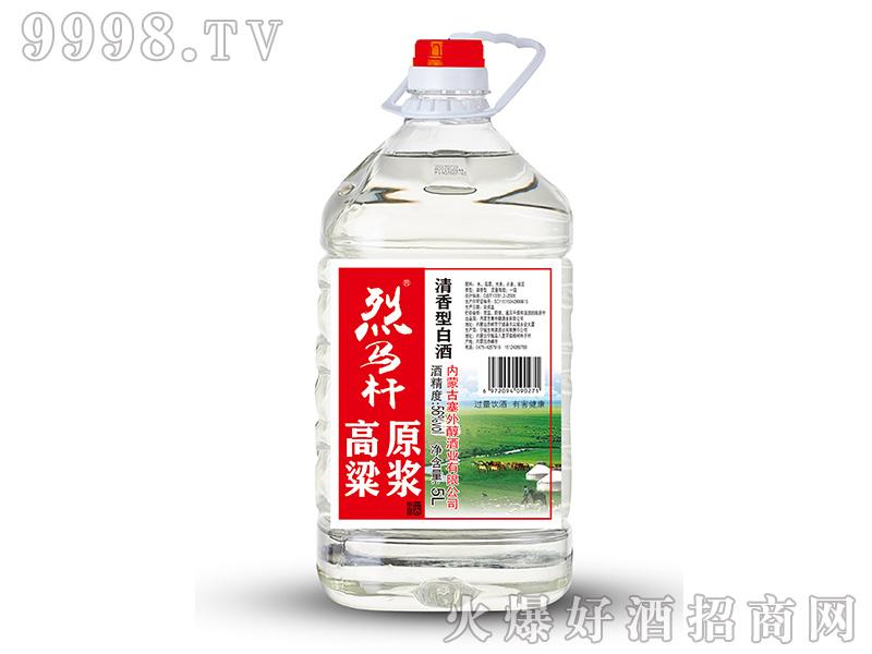 烈马杆・高粱原浆酒清香型白酒【56°5L】