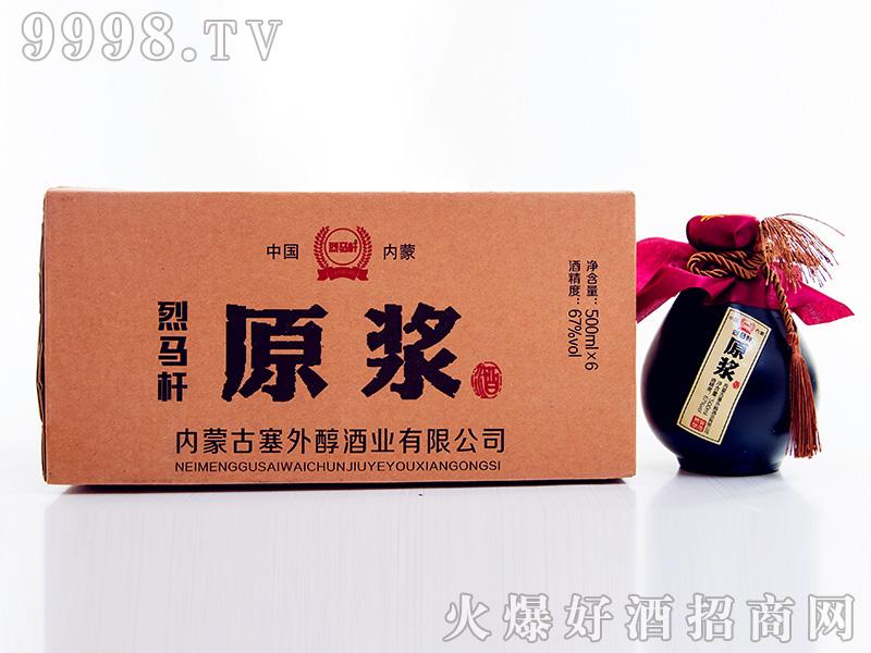 烈马杆原浆酒清香型白酒【45°67°500mlx6】