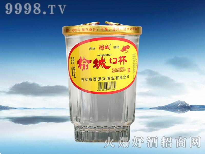 榆城口杯酒【42度125ml】