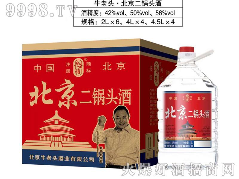 牛老头・北京二锅头酒清香型白酒【42°50°56°2L×6】