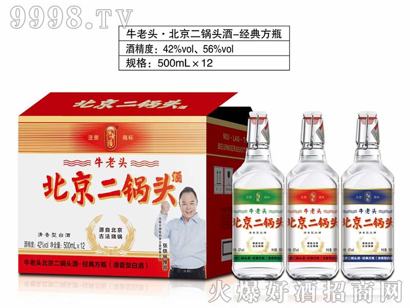 牛老头・北京二锅头酒经典方瓶清香型白酒【42°56°500ml×12】